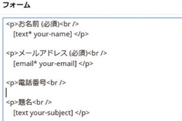 WordPress「Contact Form 7」プラグインの使い方:問い合わせ項目を作成する