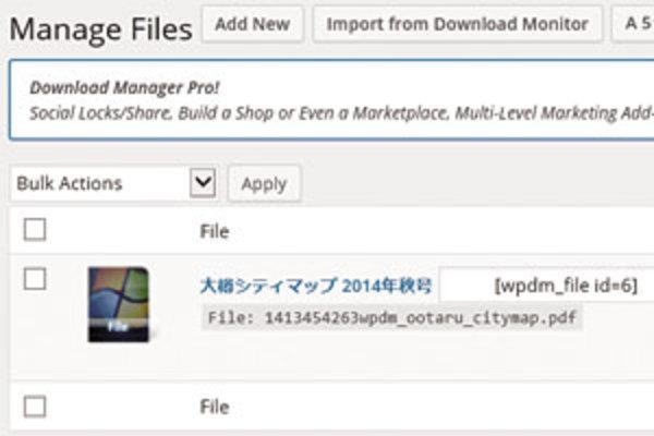 「WordPress Download Manager」プラグインの使い方:PDFなどのファイルをダウンロード可能にする