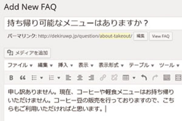 WordPress「FAQ Manager」プラグインの使い方:サイトに「よくある質問」ページを作る