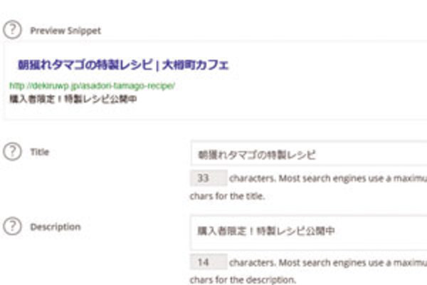 WordPress「All in One SEO Pack」プラグインの使い方:SEOを意識した記事タイトルを設定する方法