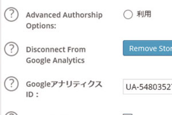 WordPress「All in One SEO Pack」プラグインの使い方:「Googleアナリティクス」を利用可能にする