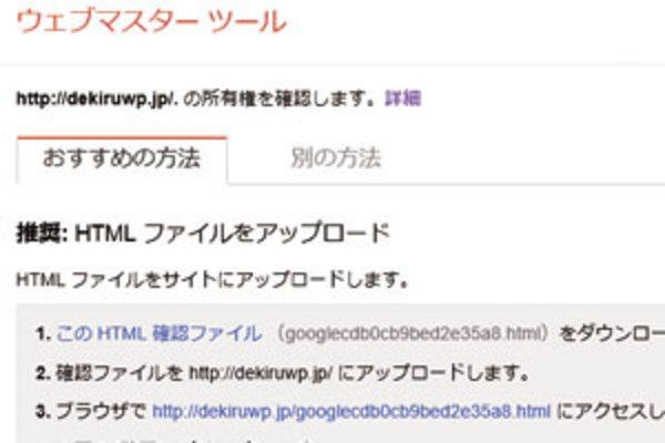 サイトの状態を確認するため「Googleウェブマスターツール」(Search Console)に登録する