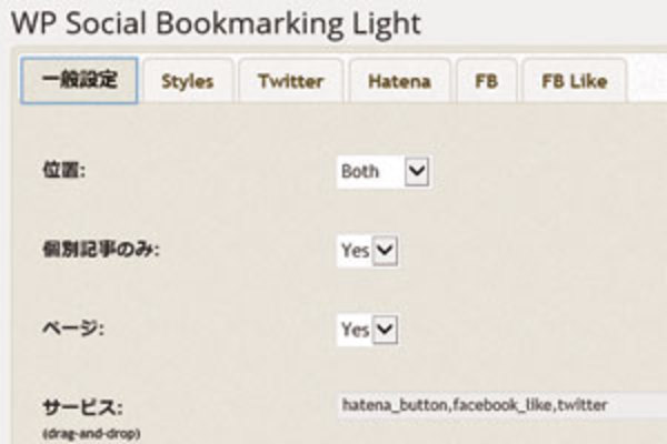 WordPress「WP Social Bookmarking Light」プラグインの使い方:SNSのシェアボタンを作る
