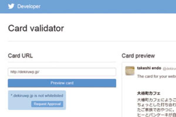 Twitterで記事の情報が掲載されるようにTwitter Cardsに登録する
