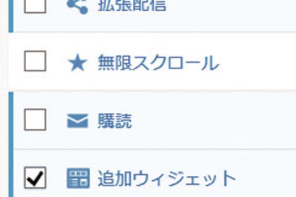 WordPress「Jetpack」プラグインの使い方:Facebookページに「いいね!」できる「Like Box」を設置する