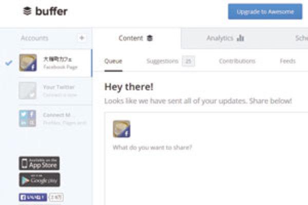 「Buffer」を利用してサイトの記事を時間指定でSNSに共有する