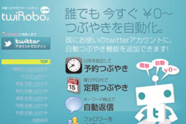「TwiRobo」を利用して、指定した記事をTwitterで自動ツイートする