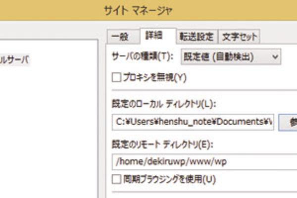 Windows/Mac対応のFTPソフト「FileZilla」を設定する