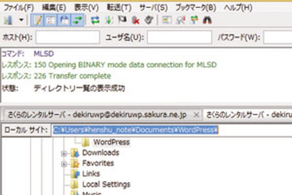 WordPressのテーマのファイルが保存されているサーバーのディレクトリを把握する