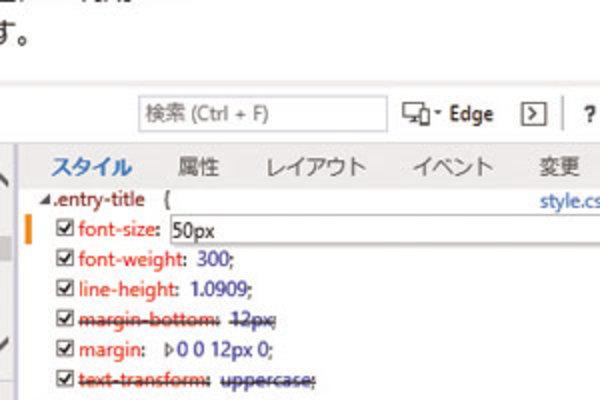 ブラウザーの「開発者ツール」でCSSやHTMLを編集した結果をシミュレーションする