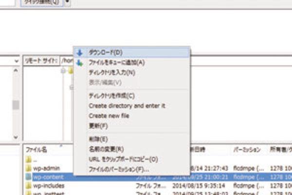 WordPressで必要なファイルをFTPソフトによってバックアップする
