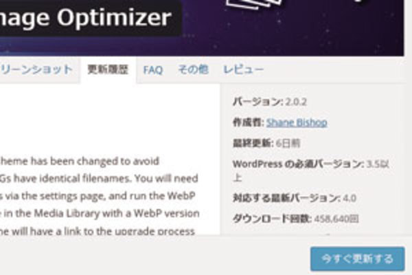WordPressのプラグインやテーマを更新するときの注意点