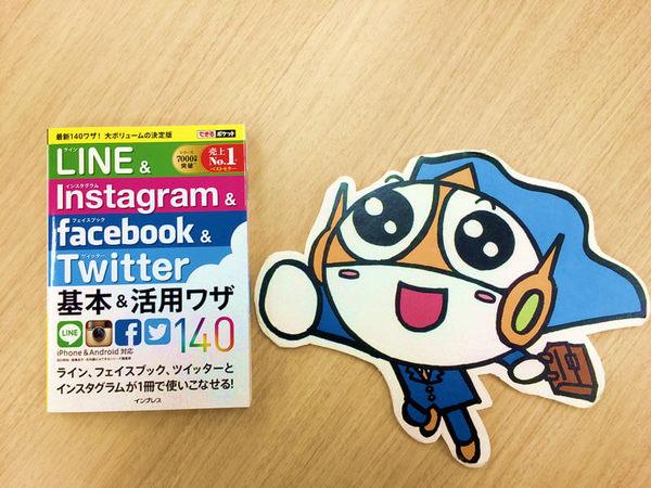 【新刊案内】スマホデビューしたらLINEとFacebookとTwitterとInstagramをやろう!