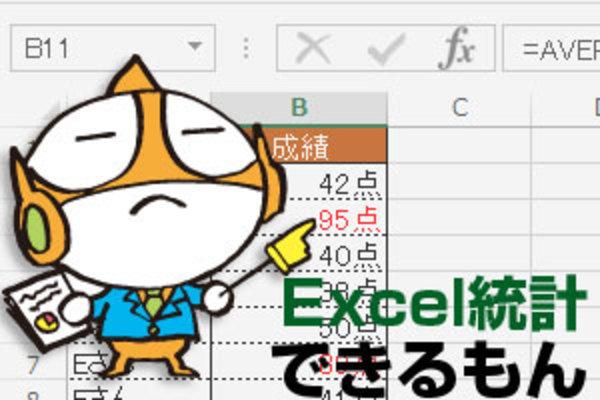 【Excel統計】「平均値」と「中央値」、どっちが実感に近い「平均的」な数字?