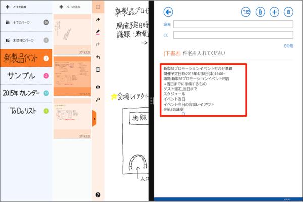 TruNoteの手書きメモをテキスト形式でメールに貼り付ける