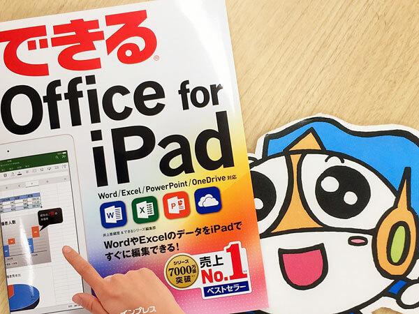 【新刊案内】iPadでWord、Excel、PowerPointを使いこなそう!