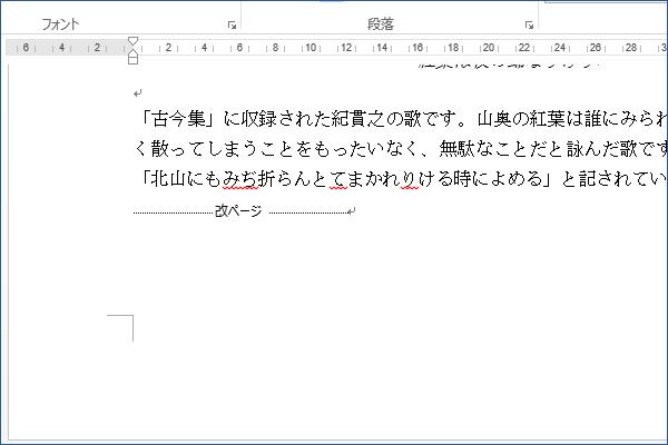 ショートカットキーで改ページ記号を入力してページを区切る