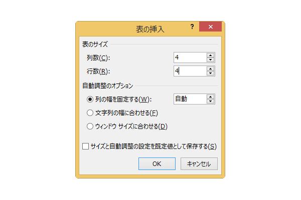 ショートカットキーで文書に表を挿入する