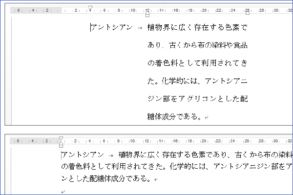 設定した段落書式をショートカットキーで解除する