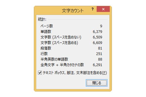 ショートカットキーで文書内の文字数や行数を表示する
