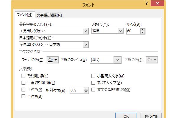 ショートカットキーでPowerPointの[フォント]ダイアログボックスを表示する