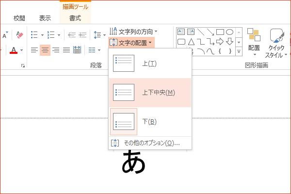 ショートカットキーで文字の配置を上下中央に揃える