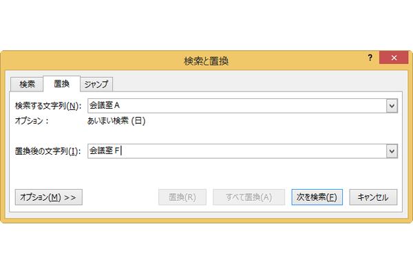 ショートカットキーで検索と置換を実行する【Outlook】