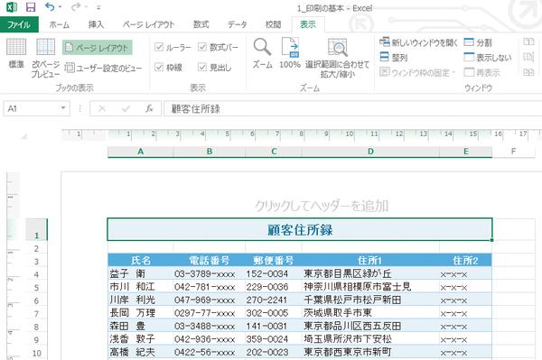 Excelの「ページレイアウトビュー」で印刷時の状態を見ながら編集する方法