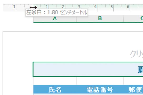 Excelのページレイアウトビューで目盛りを使って余白を調整する方法