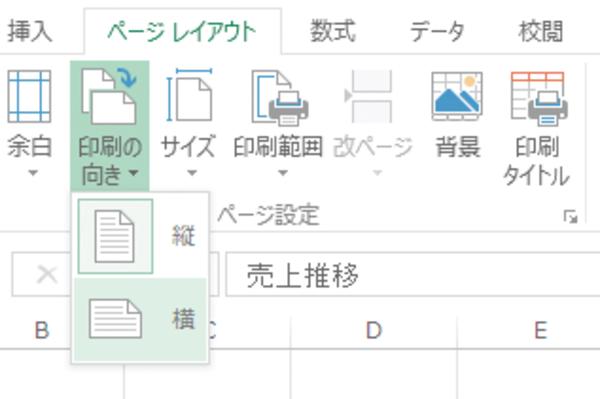 Excelで印刷時の用紙のサイズや向きを設定する方法