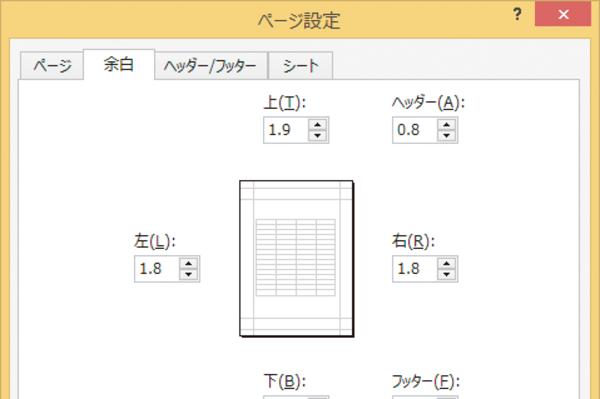 Excelで表を用紙の中央揃えにして印刷する方法