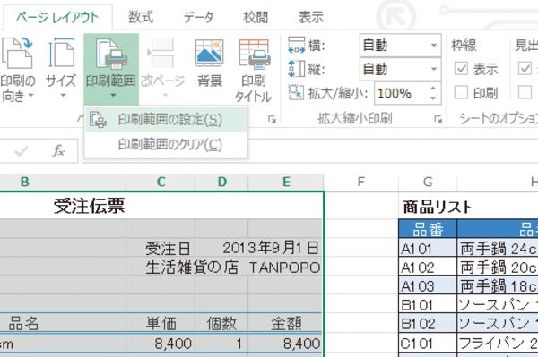 Excelで[印刷範囲]を設定して必要な部分だけを印刷する方法
