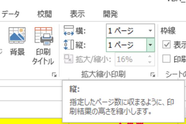 Excelで大きな表を1ページに収めて印刷する方法