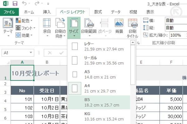 Excelで拡大縮小印刷の倍率を指定する方法