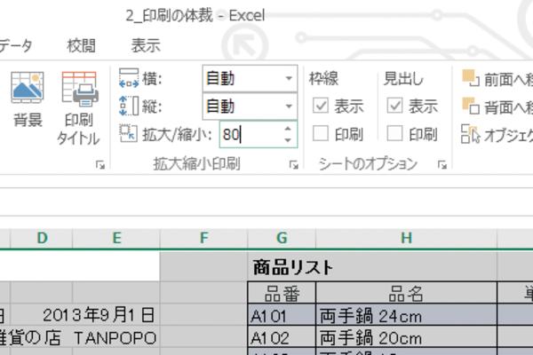 A4サイズで作成したExcelの表をB5に縮小して印刷する方法