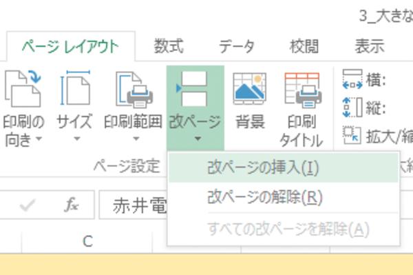 Excelで表の特定の位置でページを区切る方法