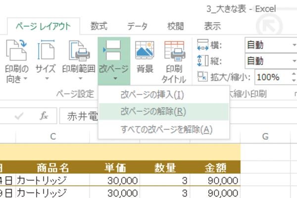 Excelのワークシートに設定された改ページを解除する