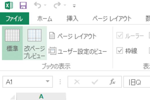 Excelの改ページプレビューでイメージを見ながら改ページ位置を決める方法