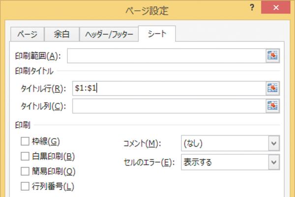 Excelのすべてのページに表の行見出しを付けて印刷する方法