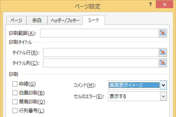 Excelでセルに挿入したコメントを印刷する方法