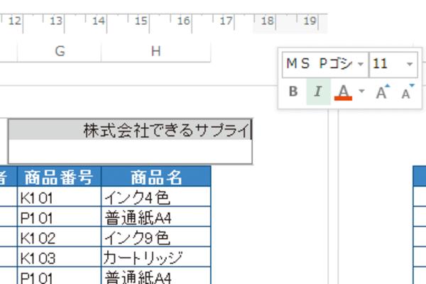 Excelでヘッダーやフッターの文字のフォントを指定する方法