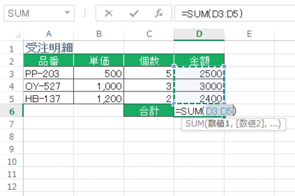 Excelで自動的に合計値を求める「オートSUM」を実行する方法