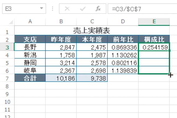 Excelで数式の参照先を固定したままコピーする方法