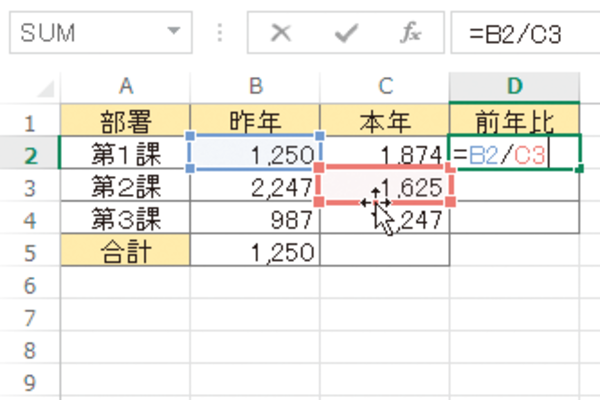 Excelで数式中のセル番号を修正する方法