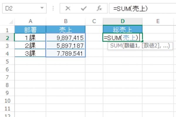 Excelの数式でセル番号の代わりに名前を指定する方法