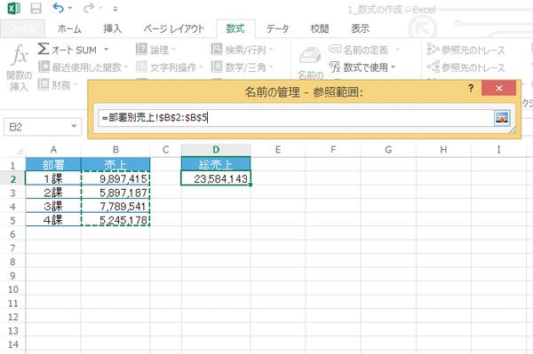 数式で使っている名前の参照範囲にデータを追加したときは