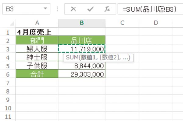 Excelの「3-D参照」機能で複数のワークシート上の同じ位置にあるセルを合計する方法