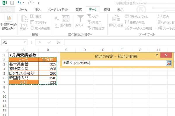 Excelの「統合」機能でレイアウトの異なる表を1つの表としてまとめる方法