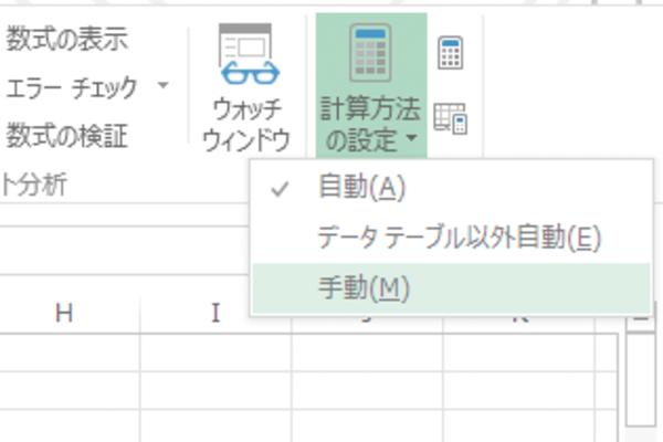 Excelでデータを変更したとき、計算結果の更新に時間がかかるときは