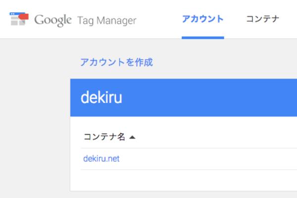 Googleタグマネージャの新しい管理画面に手動で移行する